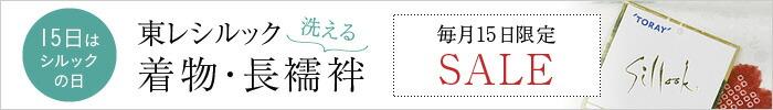 【毎月15日限定】シルック着物・長襦袢SALE