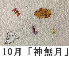 10月「神無月」