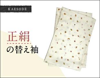正絹の替え袖
