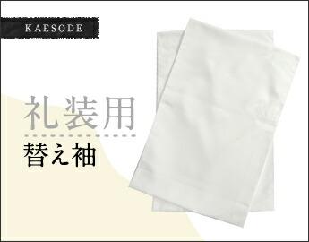 礼装用の替え袖