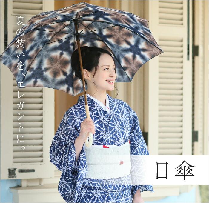 夏向きバッグ・日傘