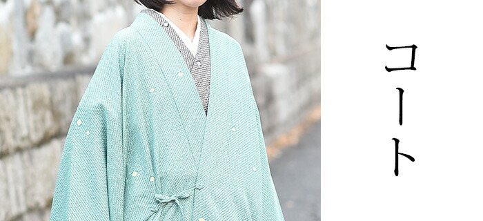 コート・羽織