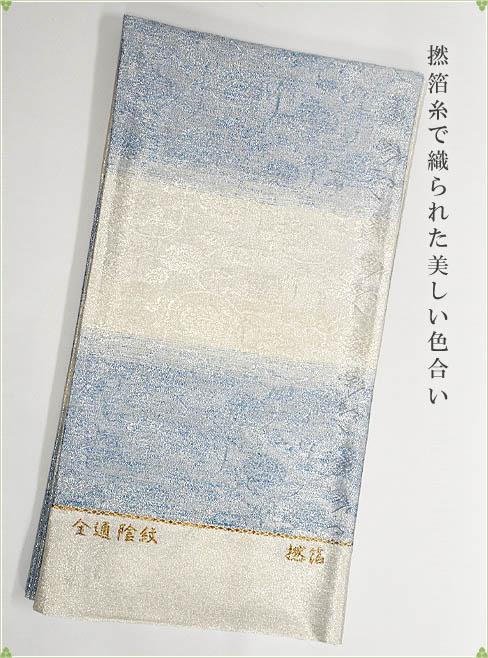 名物裂すかし織撚箔袋帯