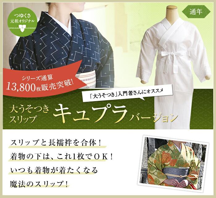 オールシーズン使える!補正がいらない大うそつきスリップ  キュプラ素材の定番バージョン スリップと長襦袢を合体!着物の下はこれ1枚でOK!いつも着物が着たくなる、魔法のスリップ♪半衿付きの着物スリップで、別売りの「替え袖」を付ければ、長襦袢の変わりになります!
