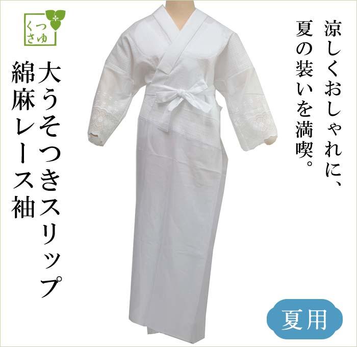 綿麻レース袖