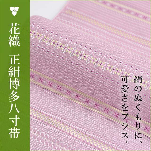 洒落織 博多八寸帯