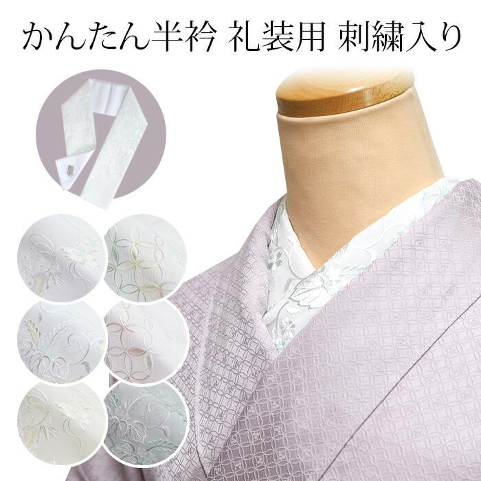 訪問着用のかんたん半衿