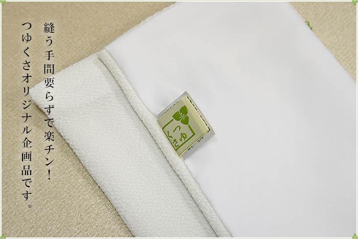 つゆくさ 縫わない かんたん 洗える 白 半衿 お試し