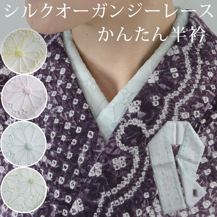 かんたん半衿