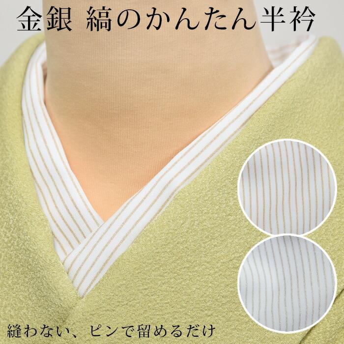 絹交刺繍入りかんたん半衿メイン画像