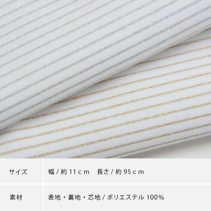 絹交刺繍入りかんたん半衿の素材・サイズ