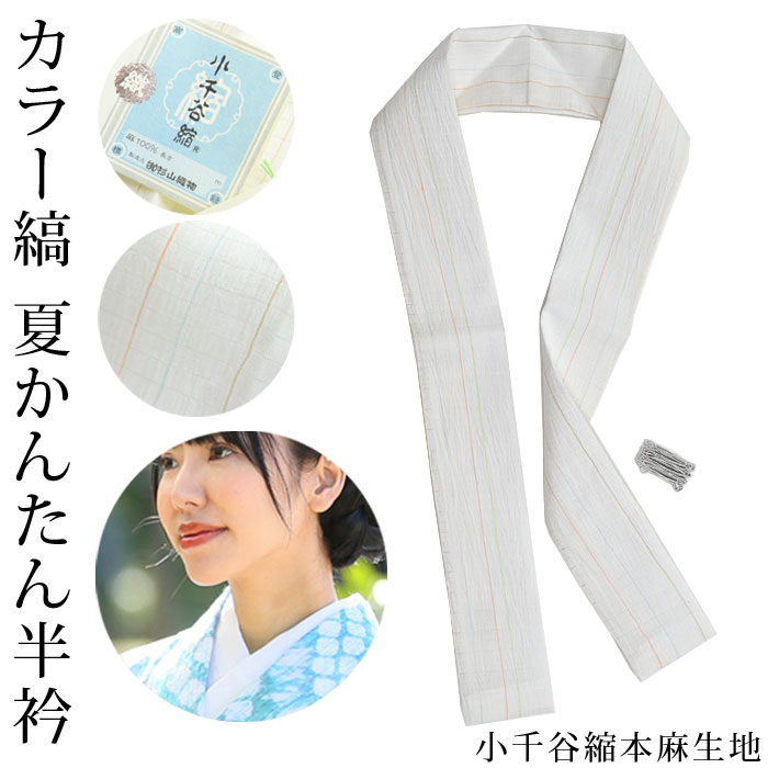 小千谷縮本麻夏のかんたん半衿メイン画像