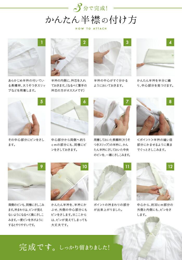 かんたん半衿の付け方