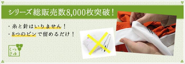 シリーズ総販売数3500枚販売突破!
