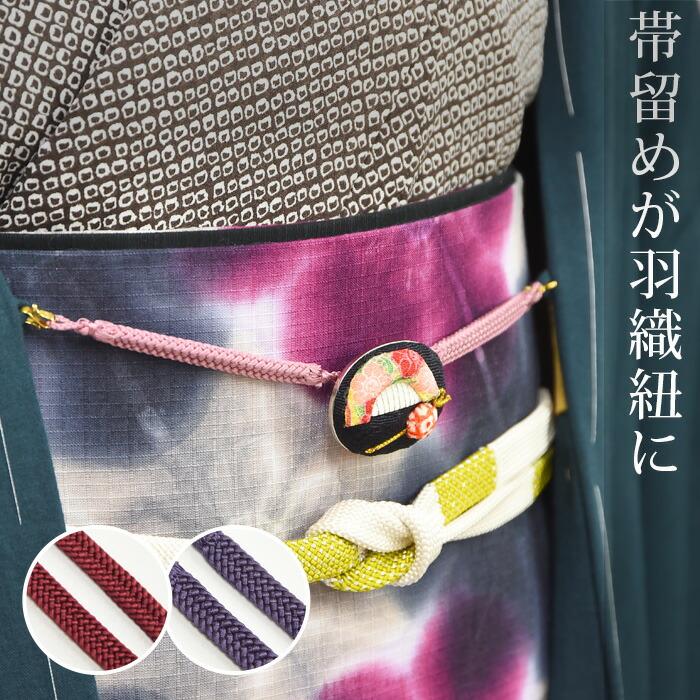 帯留め羽織紐