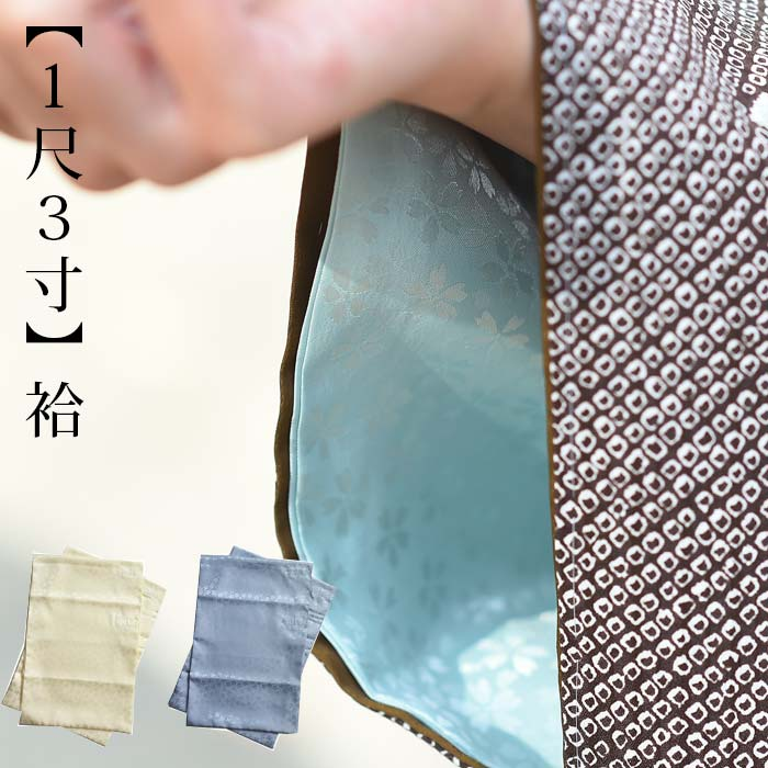 小桜地紋替え袖