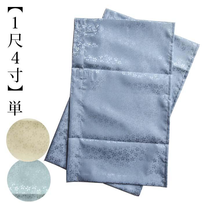 【1尺4寸】単の替え袖