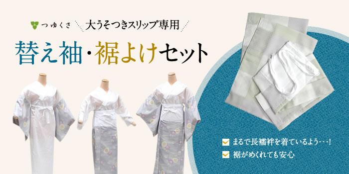 替え袖と裾除けのセット