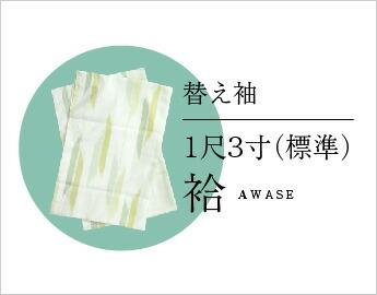 1尺3寸 袷の替え袖