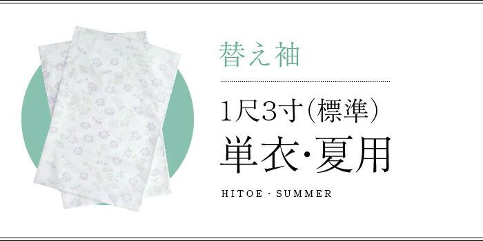 1尺3寸 単衣・夏用の替え袖