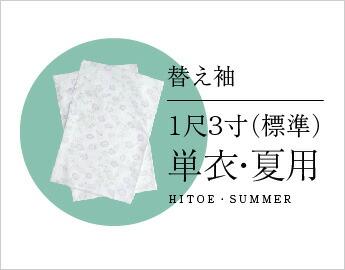 1尺3寸 単衣の替え袖