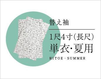 1尺4寸 単衣の替え袖
