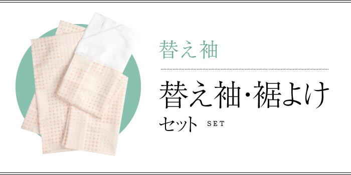 つゆくさ 大うそつき スリップ 長襦袢 専用 替え袖