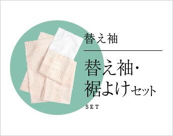 替え袖と裾よけセット