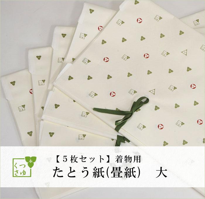 【5枚セット】たとう紙(大)
