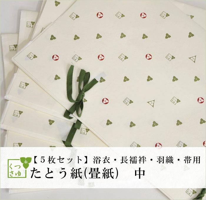 【5枚セット】たとう(中)