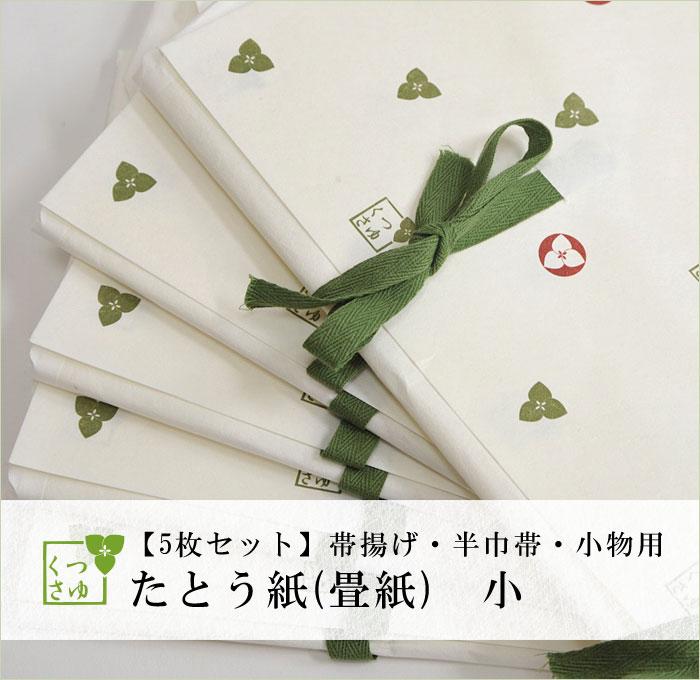 【5枚セット】たとう紙(小)