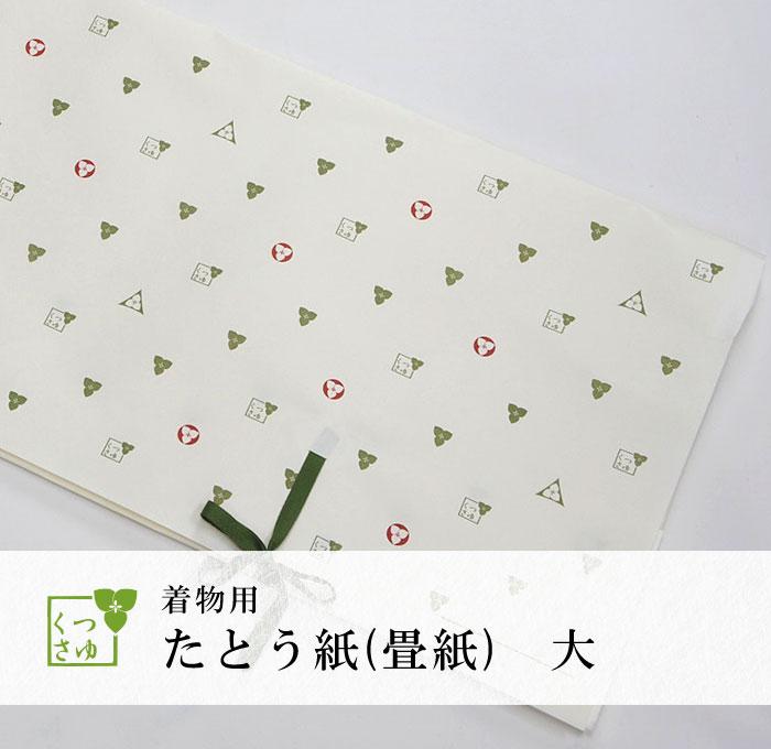 たとう紙(大)