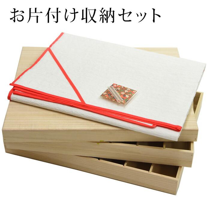 収納ケースセットと衣裳敷紙と房カバーの3点セット画像