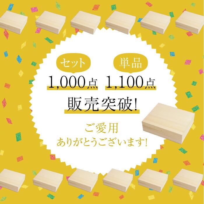 オリジナル収納ケース1000点突破、単品1100点販売突破
