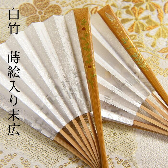 白竹の末広