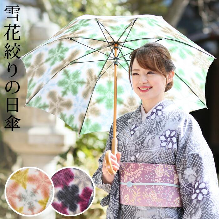 雪花絞りの日傘
