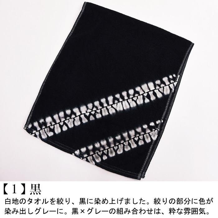 絞りのおしゃれなタオルの黒画像