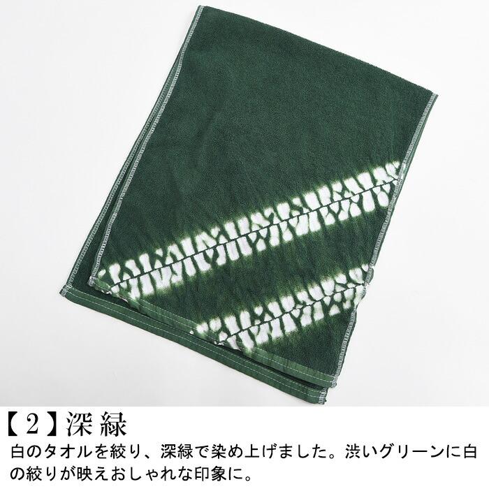 絞りのおしゃれなタオルの深緑画像