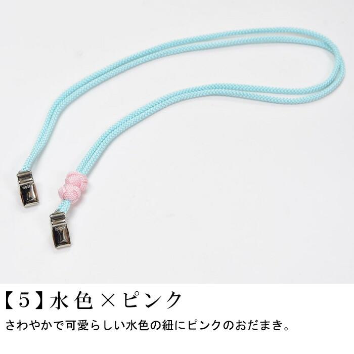 水色×ピンク