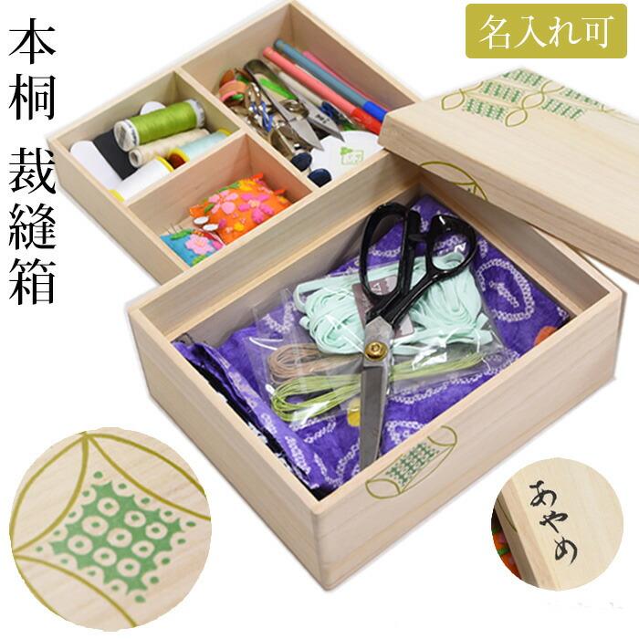 裁縫箱和柄桐木製
