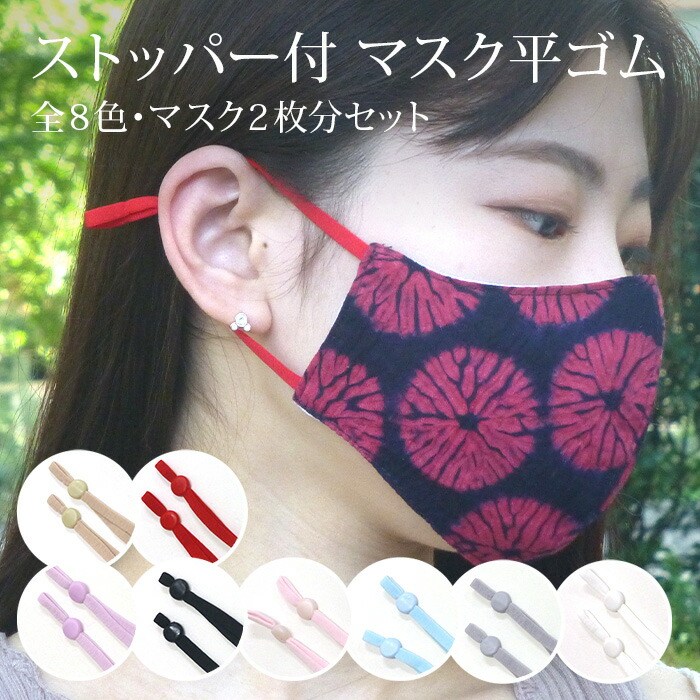 マスク用平ゴム紐ストッパー付