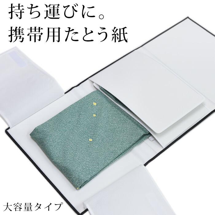 携帯用たとう紙