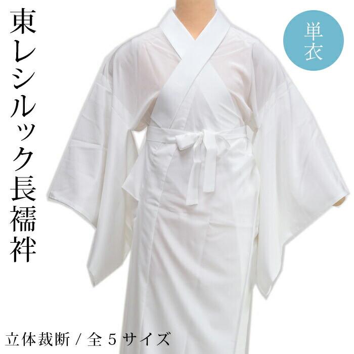 東レシルックお仕立て上がり長襦袢白フォーマル礼装用