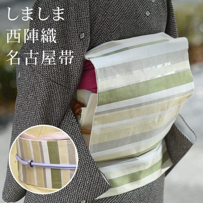 縞柄西陣織名古屋帯