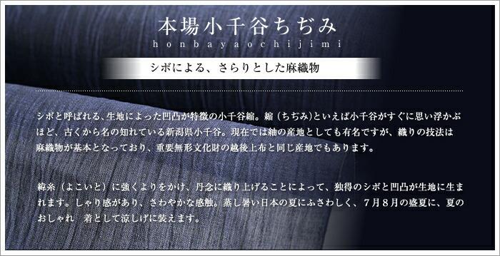 本場小千谷ちぢみ詳細