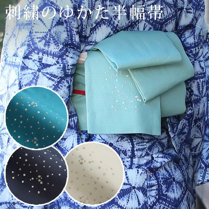 刺繍入り浴衣帯