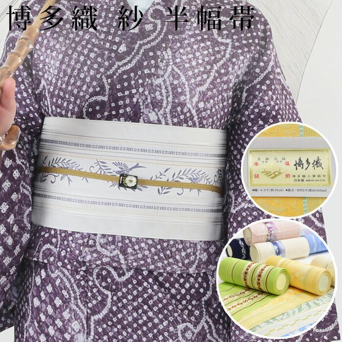紗の博多織ゆかた帯