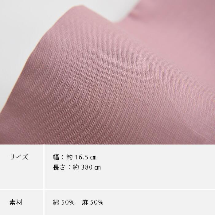 綿麻ゆかた用半幅帯の素材・サイズ画像