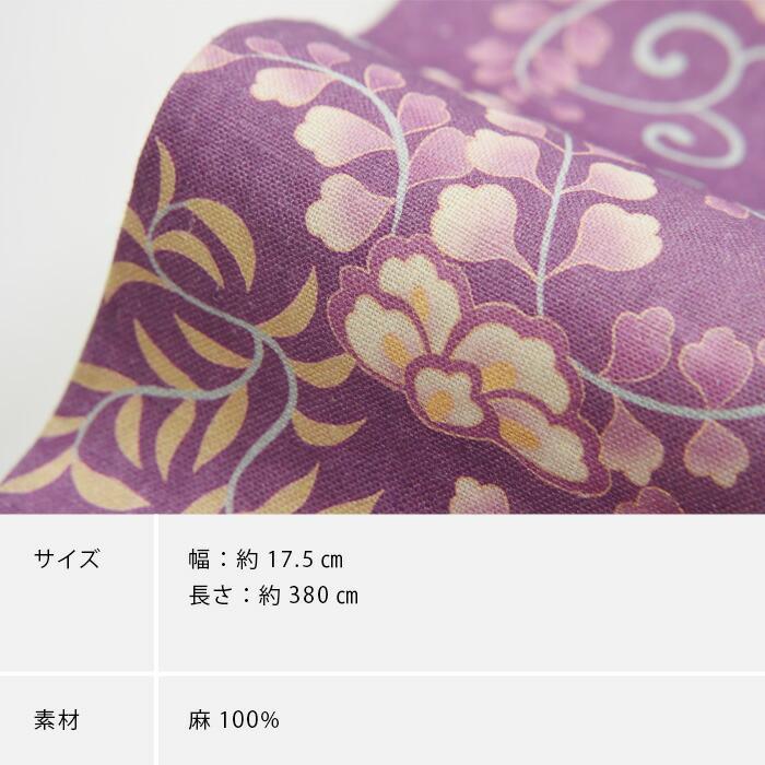 藤柄のゆかた用本麻半幅帯の素材・サイズ画像