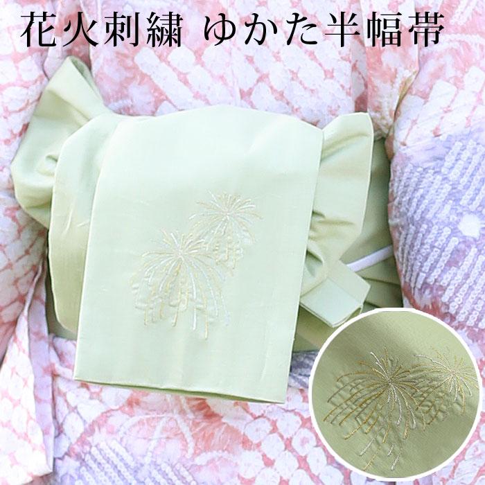 綿麻 花火刺繍 浴衣半幅帯
